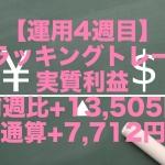【運用4週目】トラッキングトレードの実質利益は前週比+13,505円、通算+7,712円