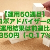 【運用50週目】ロボアドバイザーの運用結果は前週比-350円(-0.17%)
