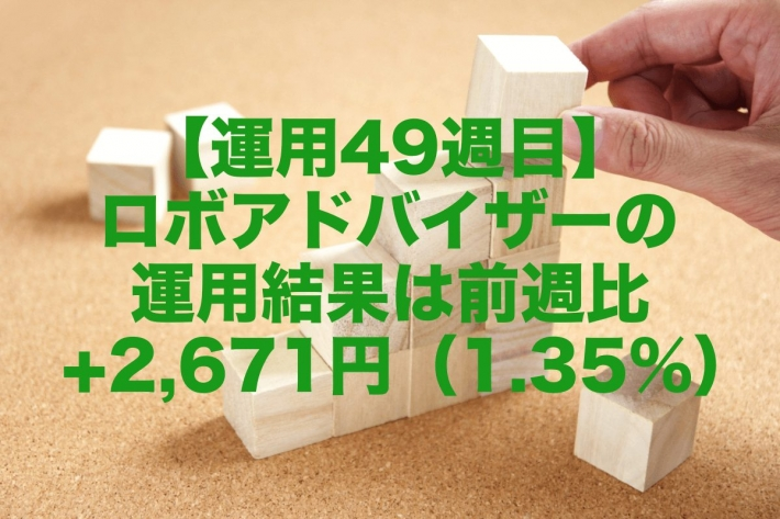 【運用49週目】ロボアドバイザーの運用結果は前週比+2,671円(1.35%)