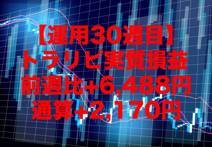 【運用30週目】トラリピの実質利益は前週比+6,488円、通算+2,170円