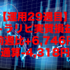 【運用29週目】トラリピの実質利益は前週比+6,746円、通算-4,318円