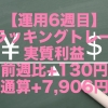 【運用6週目】トラッキングトレードの実質利益は前週比+130円、通算+7,906円