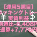 【運用5週目】トラッキングトレードの実質利益は前週比-6,408円、通算+7,776円