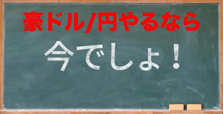 今、豪ドル/円(AUD/JPY)のトラリピをオススメする理由