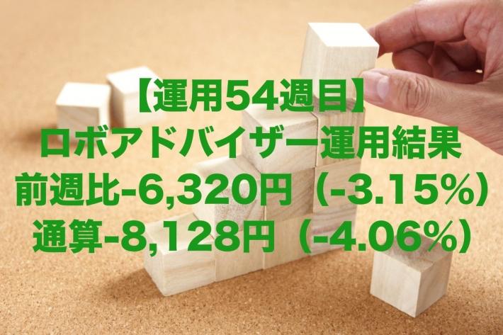 【運用54週目】ロボアドバイザーの運用結果は前週比-2,741円(-1.41%)、通算-8,128円(-4.06%)