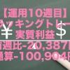 【運用10週目】トラッキングトレードの実質利益は前週比-20,387円、通算-100,904円