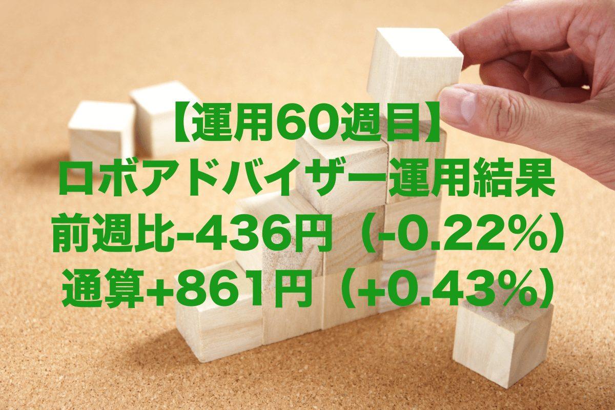 【運用60週目】ロボアドバイザーの運用結果は前週比-436円(-0.22%)、通算+861円(+0.43%)