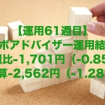 【運用61週目】ロボアドバイザーの運用結果は前週比-1,701円(-0.85%)、通算-2,562円(-1.28%)