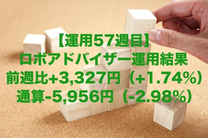 【運用57週目】ロボアドバイザーの運用結果は前週比+3,327円(+1.74%)、通算-5,956円(-2.98%)