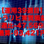 【運用39週目】トラリピの実質利益は前週比-47,569円、通算-93,421円