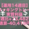 【運用14週目】トラッキングトレードの実質利益は前週比+73,482円、通算-40,419円