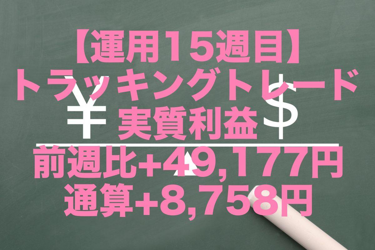 【運用15週目】トラッキングトレードの実質利益は前週比+49,177円、通算+8,758円