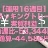 【運用16週目】トラッキングトレードの実質利益は前週比-53,344円、通算-44,586円