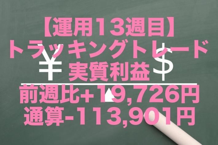 【運用13週目】トラッキングトレードの実質利益は前週比+19,726円、通算-113,901円