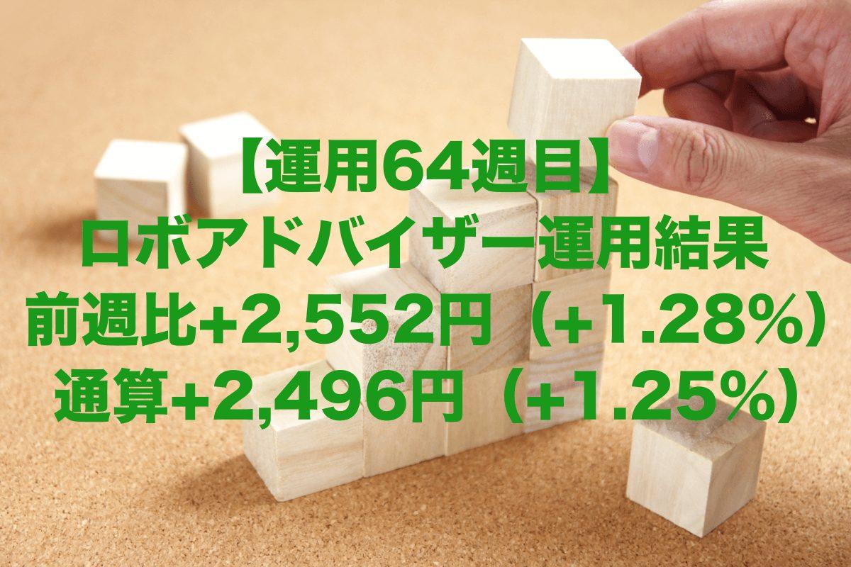 【運用64週目】ロボアドバイザーの運用結果は前週比+2,552円(+1.28%)、通算+2,496円(+1.25%)