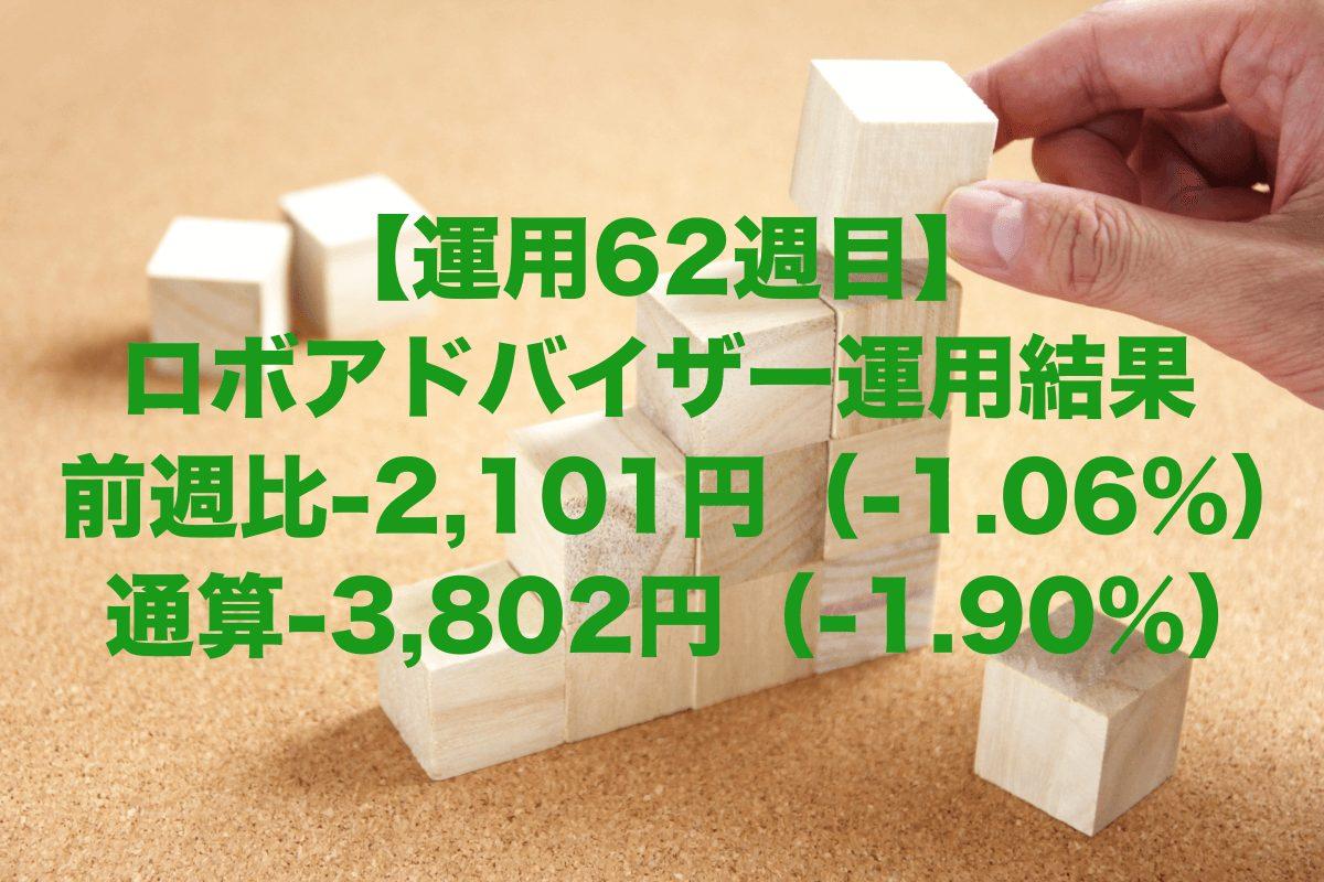 【運用62週目】ロボアドバイザーの運用結果は前週比-2,101円(-1.06%)、通算-3,802円(-1.90%)