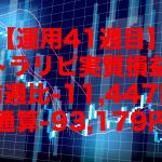 【運用41週目】トラリピの実質利益は前週比-11,447円、通算-93,179円
