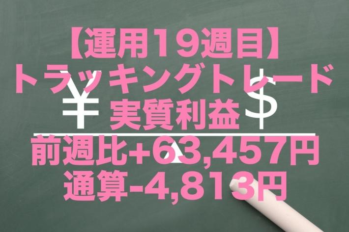 【運用19週目】トラッキングトレードの実質利益は前週比+63,457円、通算-4,813円