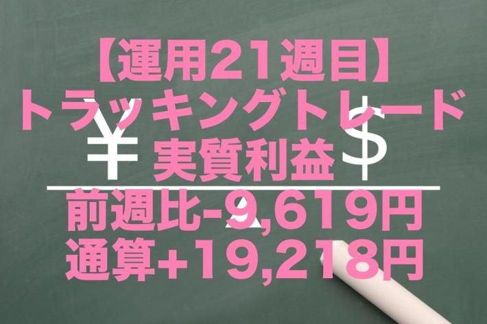 【運用21週目】トラッキングトレードの実質利益は前週比-9,619円、通算+19,218円