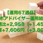 【運用67週目】ロボアドバイザーの運用結果は前週比+2,958(+1.45%)、通算+7,606円(+3.80%)