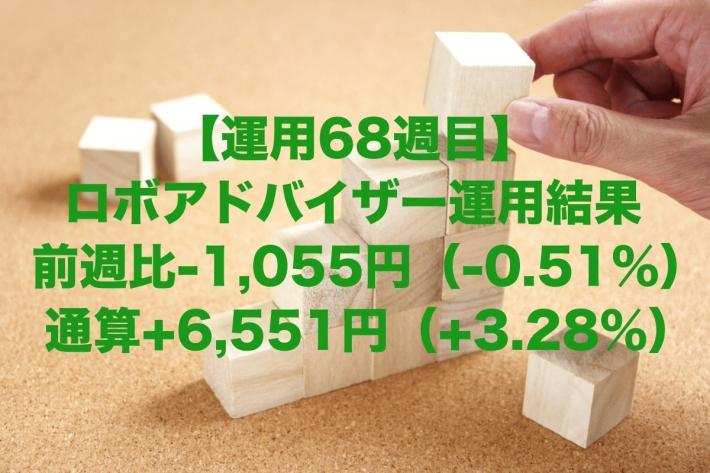 【運用68週目】ロボアドバイザーの運用結果は前週比-1,055円(-0.51%)、通算+6,551円(+3.28%)