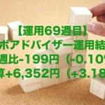 【運用69週目】ロボアドバイザーの運用結果は前週比-199円(-0.10%)、通算+6,352円(+3.18%)