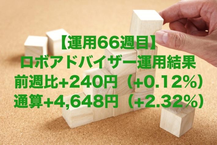 【運用66週目】ロボアドバイザーの運用結果は前週比+240円(+0.12%)、通算+4,648円(+2.32%)