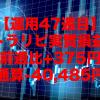 【運用47週目】トラリピの実質利益は前週比+375円、通算-40,485円