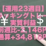【運用23週目】トラッキングトレードの実質利益は前週比-2,146円、通算+34,818円