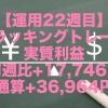 【運用22週目】トラッキングトレードの実質利益は前週比+17,746円、通算+36,964円