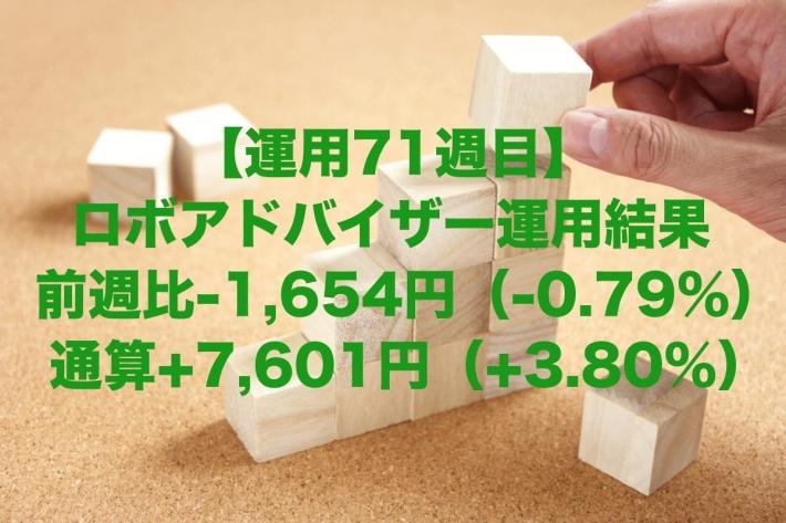 【運用71週目】ロボアドバイザーの運用結果は前週比-1,654円(-0.79%)、通算+7,601円(+3.80%)