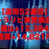 【運用52週目】トラリピの実質利益は前週比+12,384円、通算+14,821円