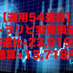 【運用54週目】トラリピの実質利益は前週比-23,919円、通算+13,718円