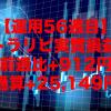 【運用56週目】トラリピの実質利益は前週比+912円、通算+25,149円