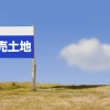 土地売買の指標となる4つの公的価格と実勢価格