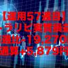 【運用57週目】トラリピの実質利益は前週比-19,270円、通算+5,879円