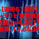 【運用61週目】トラリピの実質利益は前週比+4,201円、通算-13,853円