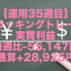 【運用35週目】トラッキングトレードの実質利益は前週比-55,147円、通算+28,925円