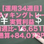 【運用34週目】トラッキングトレードの実質利益は前週比-15,651円、通算+84,072円