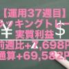 【運用37週目】トラッキングトレードの実質利益は前週比+7,698円、通算+69,582円