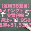 【運用38週目】トラッキングトレードの実質利益は前週比+11,950円、通算+81,532円