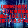【運用62週目】トラリピの実質利益は前週比-105,121円、通算-118,974円