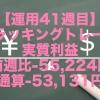 【運用41週目】トラッキングトレードの実質利益は前週比-55,224円、通算-53,131円