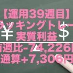 【運用39週目】トラッキングトレードの実質利益は前週比-74,226円、通算+7,306円