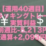 【運用40週目】トラッキングトレードの実質利益は前週比-5,213円、通算+2,093円