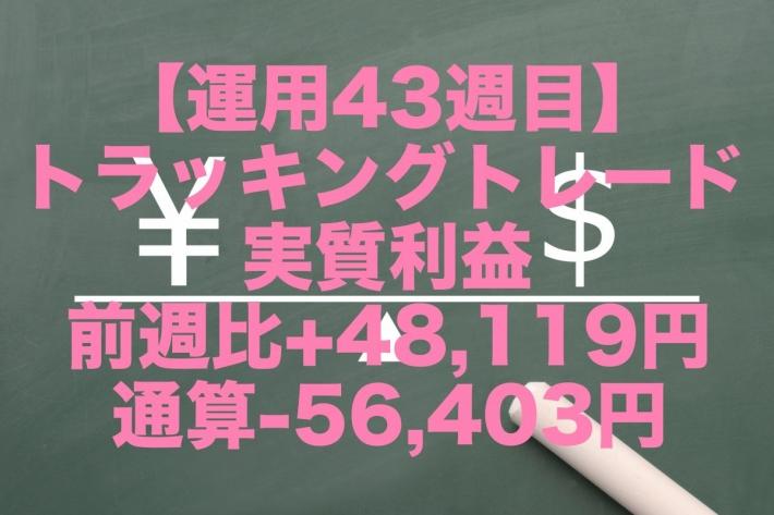 【運用43週目】トラッキングトレードの実質利益は前週比+48,119円、通算-56,403円