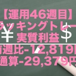 【運用46週目】トラッキングトレードの実質利益は前週比-12,819円、通算-29,379円