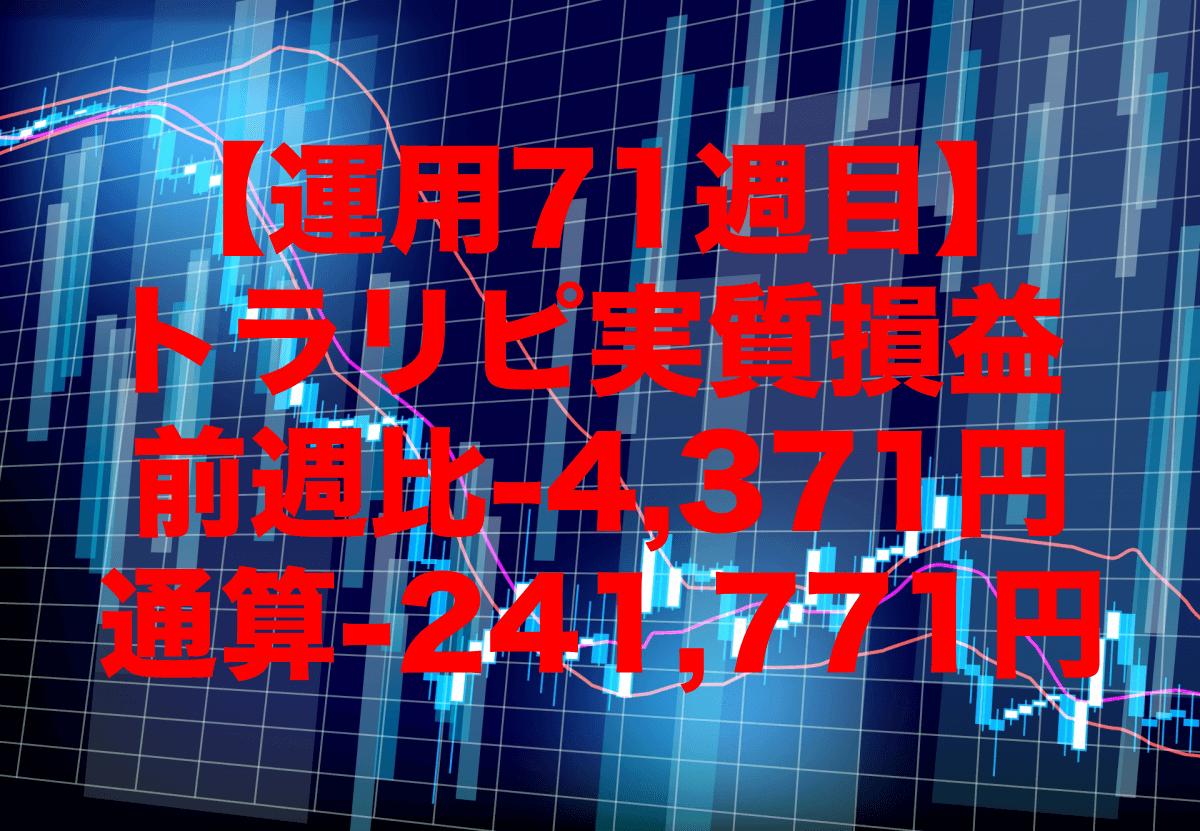 【運用71週目】トラリピの実質利益は前週比-4,371円、通算-241,771円