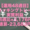 【運用48週目】トラッキングトレードの実質利益は前週比+3,176円、通算-23,683円
