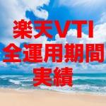 楽天VTI(正式名称:楽天・全米株式インデックス・ファンド、愛称:楽天・バンガード・ファンド(全米株式))全運用期間の実績